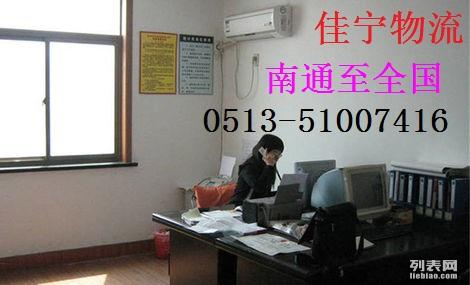 南通海门到南京 常州 镇江 扬州物流专线 发货及时