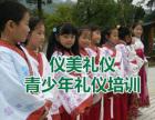 开发区专业的青少年礼仪培训机构