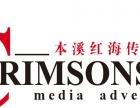 本溪红海传媒广告—印刷|宣传单|牌匾|名片|不干胶