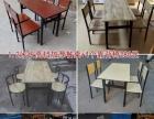 出售高档1.2米长加厚餐桌+4个靠背椅260元每套