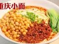 芜湖980冒菜小面炉桥鸡丝手擀面太和板面牛肉面烩面培训
