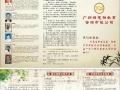 全国中医针灸最佳的学校,潮州中医针灸培训,埋线减肥