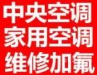 北京空调维修-空调加氟-清洗--安装-移机 中央空调维修