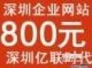 宝安做网站,深圳宝安网站建设