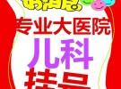 深圳各大医院儿科专业挂号
