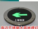劳士新国标有边不锈钢形地埋灯L1026 带故障语音报警功能