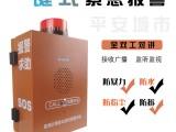 陕西及周边IP网络紧急求助声光可视对讲报警箱
