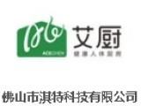 艾厨健康厨房加盟 十二大产品特色 行业创新品牌-全球加盟网