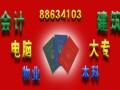 汕头电脑培训 南华电脑培训学校常年招生