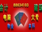 汕头市会计培训 电脑培训 汕头南华教育招生