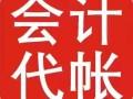 闵行区江川路附近财务记账报税找徐颖会计跑税务局核税申请发票等