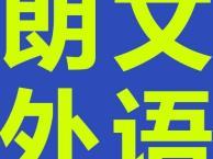 重庆英语培训学校哪里好 重庆朗文外语培训学校