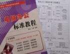 松江新桥电脑培训班,每周开设新班,包会学会!