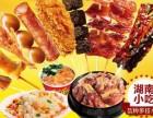 七品香豆腐斗腐倌加盟/湖南特色小吃加盟七品香豆腐加盟费