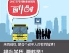 张家港哪里有成人自考本科学历 高起专专升本学历培训机构