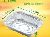 厂家直销一次性焗饭盒打包盒外卖锡纸盒 配纸盖烧烤盒400ML