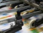 专业印刷活动宣传单展会宣传单量大出货速度快