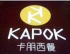 广州卡朋西餐厅加盟费多少一年的利润多少