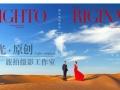 宁夏银川微光·原创婚纱摄影#3888元超优惠套系