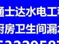 郑州通士达厨房、卫生间专业防水补漏 水电暖改造