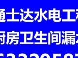 鄭州通士達廚房、衛生間專業防水補漏 水電暖改造