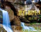 中青旅河南安阳林州一日游,周边游