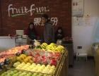 买水果就去果缤纷水果零食甜品店