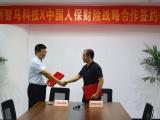 戰略升級-蜜果出行與中國人保財險簽署合作協議.