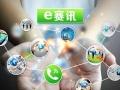e赛讯专属APP广告项目加盟