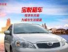宝悦租车(自驾/代价/接送/旅游)