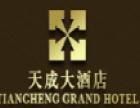 广元天成酒店加盟