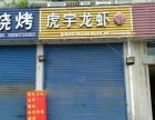 江浦好地段龙虾小吃店转让