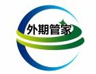 全国招商 外期管家 外期之家 东亚环球 网上在线开户