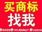 广州商标注册 商标买卖 就选麦盾知识产权服务299全包通过
