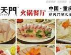 景洪朝天门火锅店