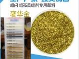 深圳航彩黄金粉瓶装金粉 玫瑰金粉