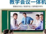 触摸会议教学一体机 广告机监视器拼接屏 查询机
