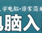 惠州学电脑技能需要多少钱零基础,零费用7天免费试学