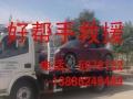道路救援维修
