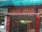 水部 古田支路泮洋新村沙县小吃 餐饮 商业街卖场