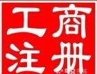 武进天宁钟楼新北注册公司代办**,税务备案三方速电
