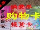 重庆高价收售提货卡,月饼卡,消费卷,购物卡,超市卡