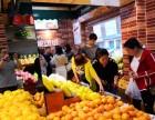 果繽紛水果連鎖品牌招商加盟