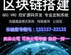 深圳专业定做区块链APP应用软件开发公司