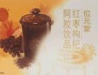 位元堂红枣枸杞阿胶饮品怎么样
