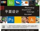 扬州平面PS淘宝美工、排版字体设计-平面广告设计师培训班