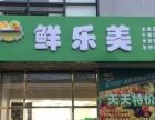 生鲜店急转 小区底商 接手可盈利