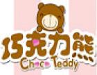 巧克力熊加盟
