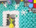 芜湖较的气球装饰培训,学会为止,包教包会