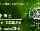 中国狼牙户外俱乐部(邵阳)